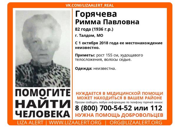 Ориентировка наРимму Горячеву