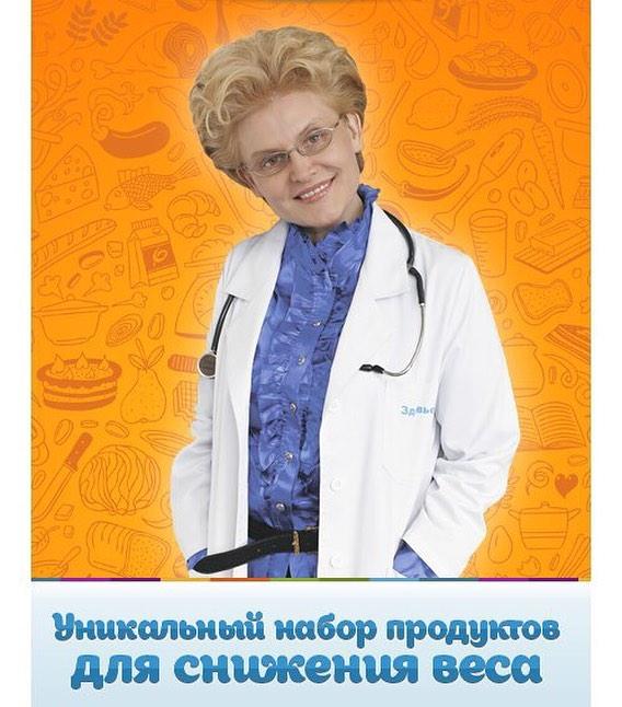 Малышева похудение эндокринолог