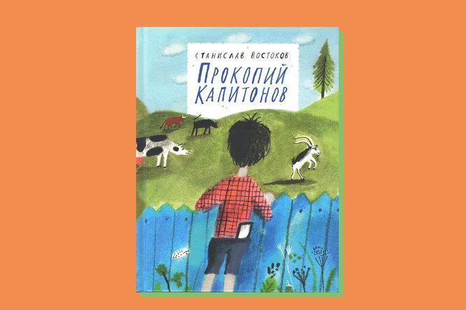 Лучшие книги для детей современных российских авторов
