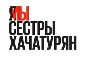 Сестрам Хачатурян грозит большой реальный срок. Почему этого нельзя допустить?