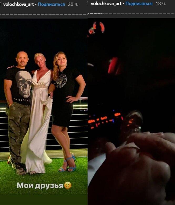Анастасия Волочкова с поклонником и друзьями