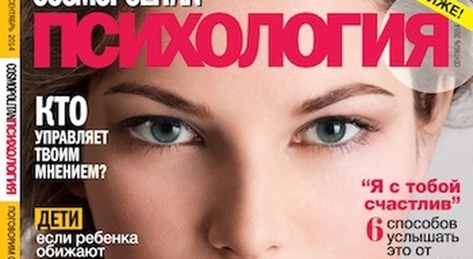 Журнал «Cosmopolitan Психология» посупер-цене!