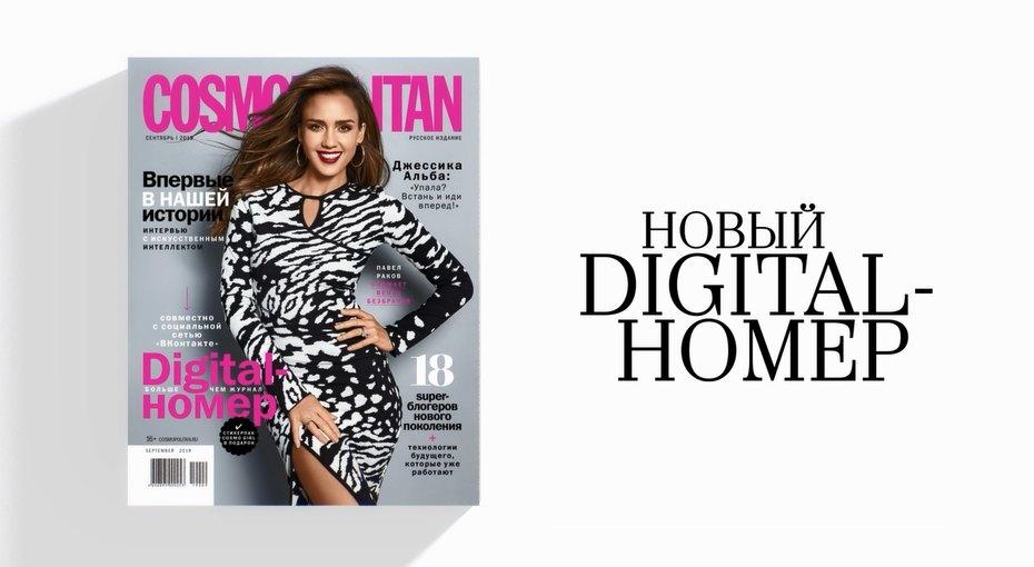 Журнал Cosmopolitan представляет второй digital-номер впартнерстве сВКонтакте