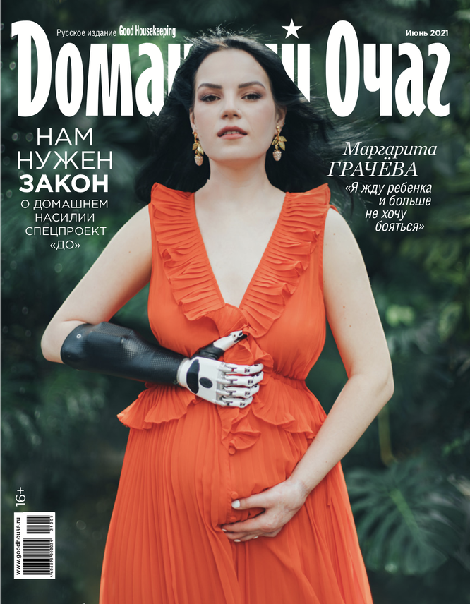 «Домашний очаг» Маргарита Грачёва на обложке