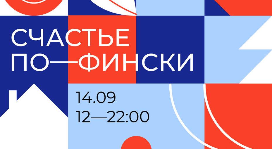 Фестиваль «Счастье по‑фински» пройдет наФлаконе 14 сентября