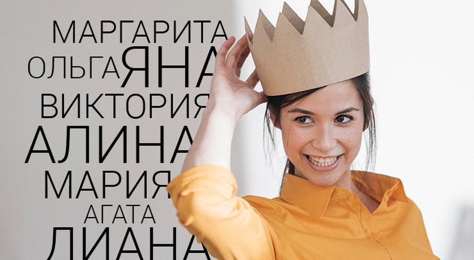Алина, Виктория или Ольга: 10 женских имен, которые обладают невероятной силой