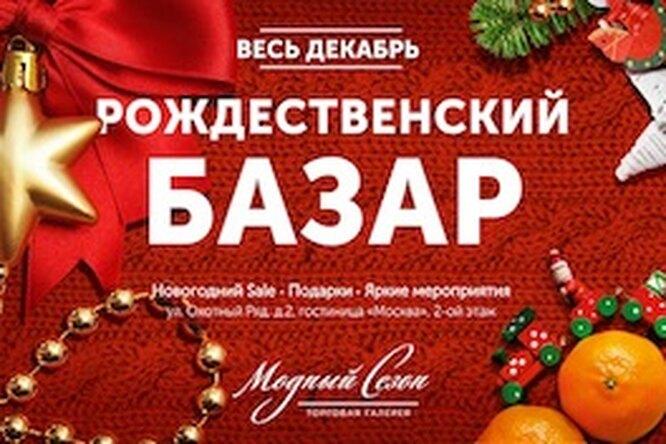 Рождественский базар вТорговой Галерее «Модный сезон»