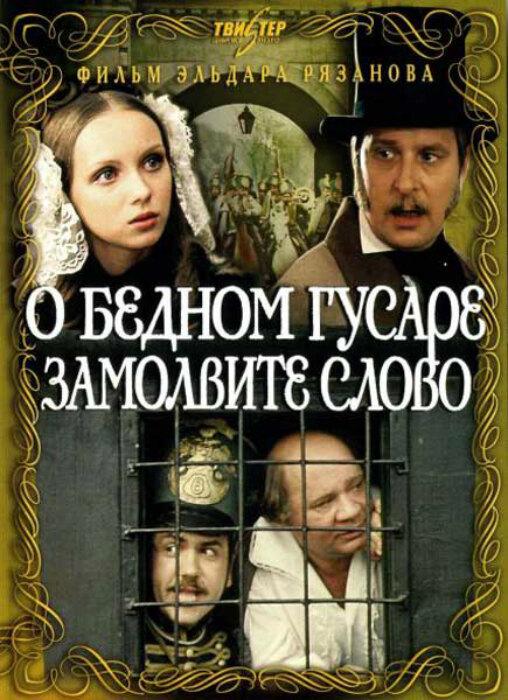 О бедном гусаре замолвите слово (1981)