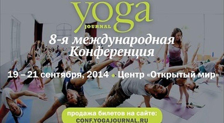 8-я Конференция Yoga Journal