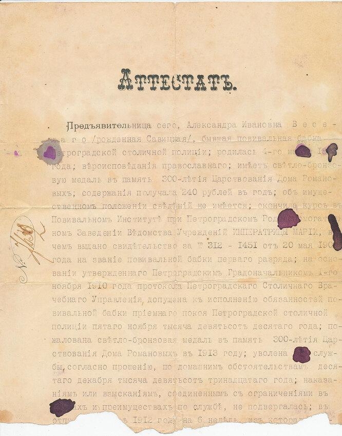 Аттестат бывшей повивальной бабки, 1915 год