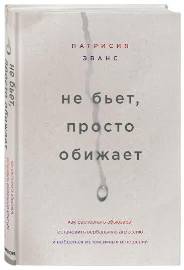 Патрисия Эванс не бьет, просто обижает книга