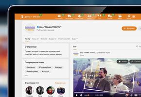 Иван Чуйков и шоу «Мама Trave»l запускают в «Одноклассниках» новые серии для путешествий онлайн