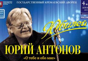 Юрий Антонов с юбилейной программой «О тебе и обо мне»