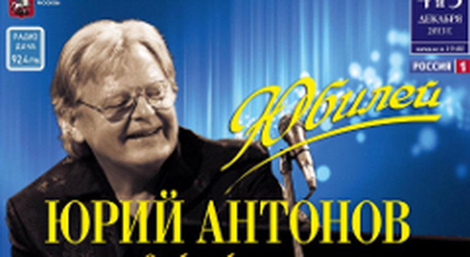 Юрий Антонов сюбилейной программой «О тебе иобо мне»