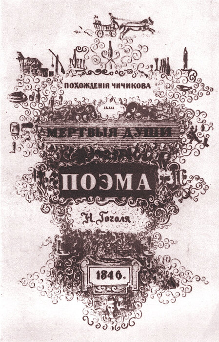 Титульный лист второго издания «Мёртвых душ». Эскиз Н. В. Гоголя