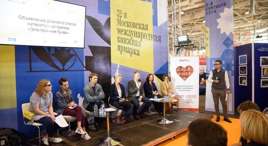 ЛитРес объявил длинный список литературной премии «Электронная буква»