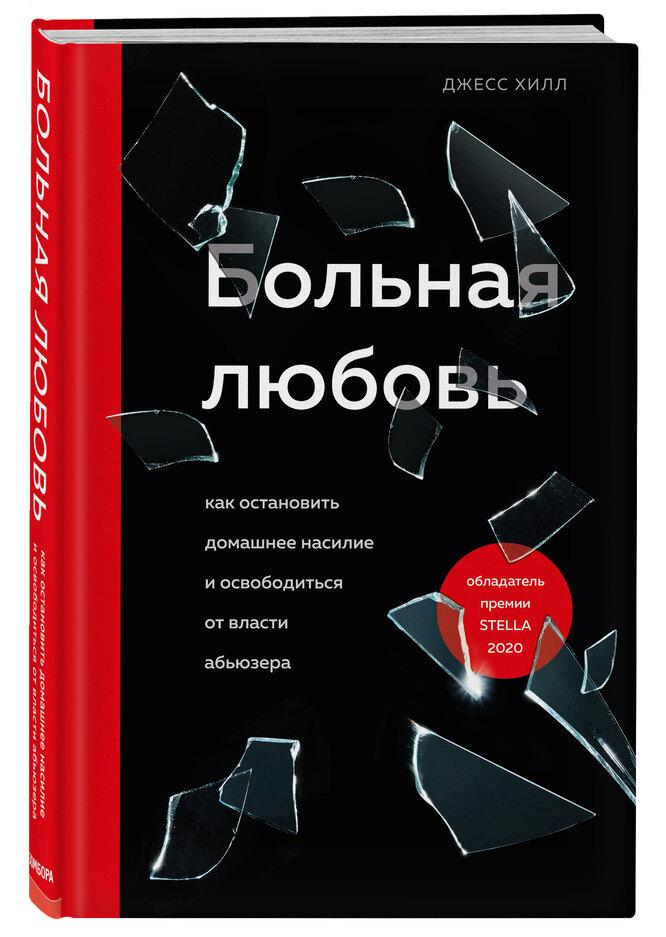 Джесс Хилл Больная любовь книга