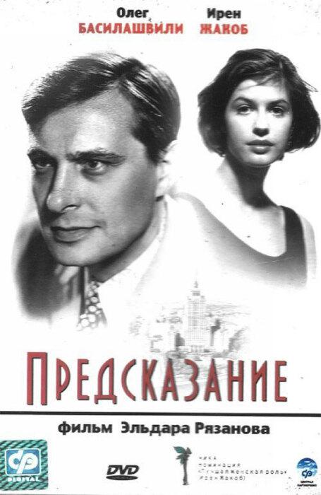 Предсказание (1993)