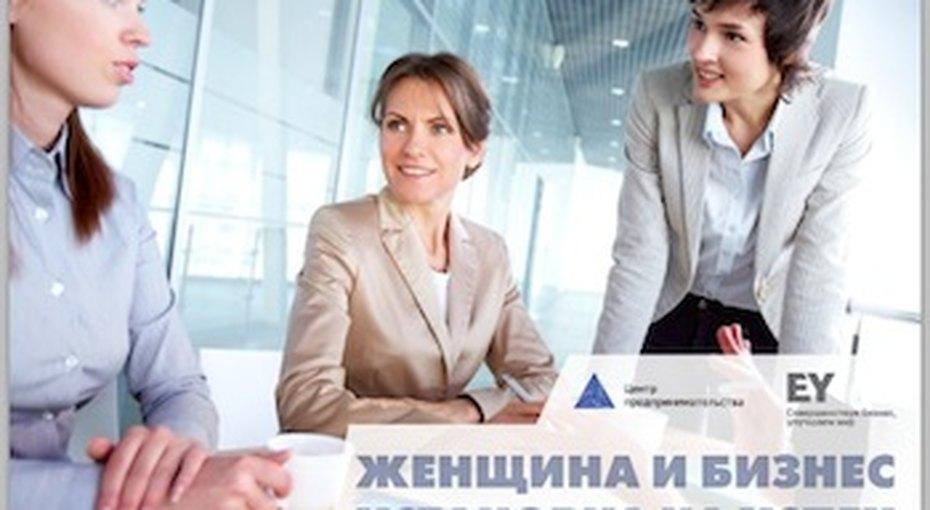 Конференция «Женщины ибизнес. Установка науспех»