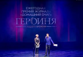 «Домашний очаг» наградил финалисток конкурса «Героиня нашего времени»-2018