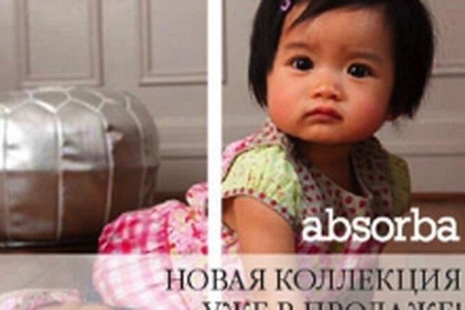 Детская одежда Absorba пришла вРунет
