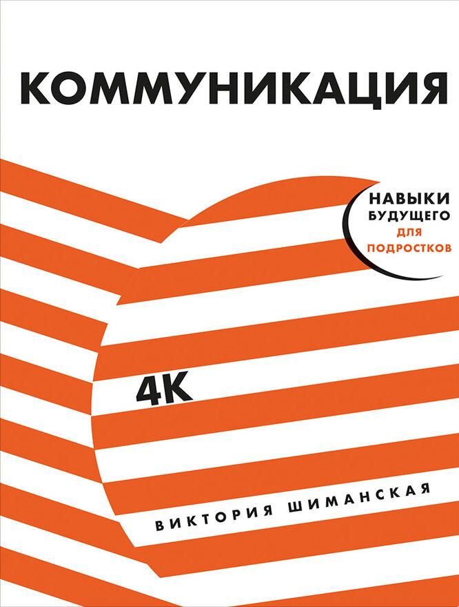 """Книга Виктории Шиманской """"Коммуникация"""", издательство """"Альпина. Дети"""", 2020г."""