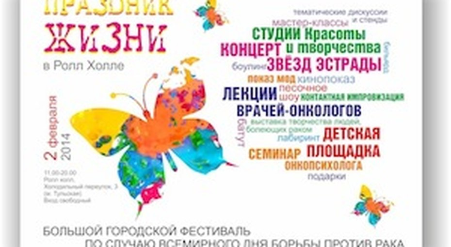 Благотворительный фестиваль «Праздник Жизни»