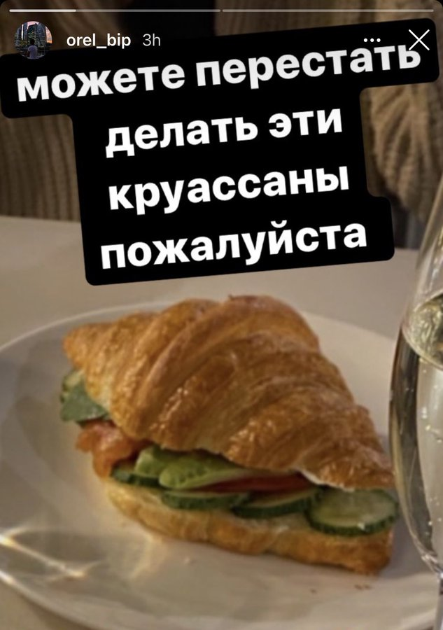 русские круассаны