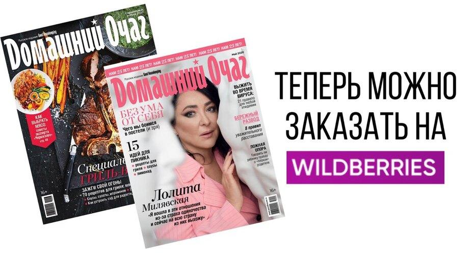 Заказать журнал «Домашний очаг» можно повсей России — черезWildberries