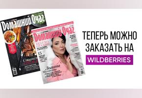 Заказать журнал «Домашний очаг» можно по всей России — через Wildberries