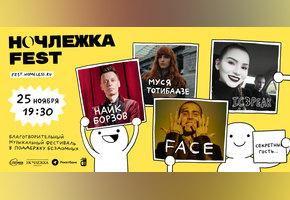 Найк Борзов, FACE, IC3PEAK и Муся Тотибадзе выступят на музыкальном фестивале НочлежкаFest в Москве