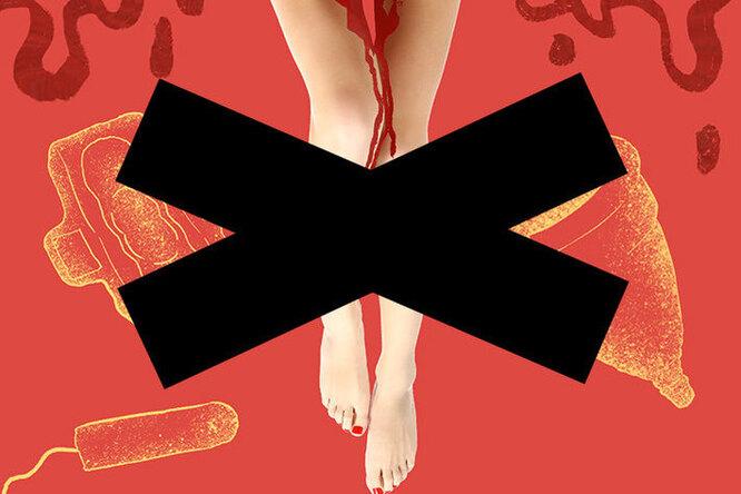 Под запретом: почему мы скрываем отмужчин свою физиологию