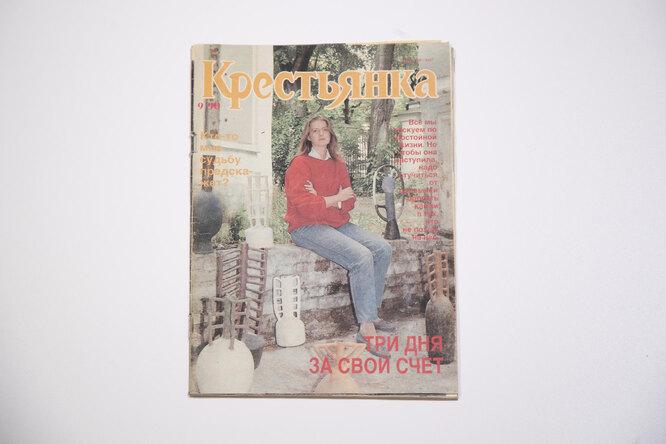 Обложка журнала «Крестьянка» за сентябрь 1990 года
