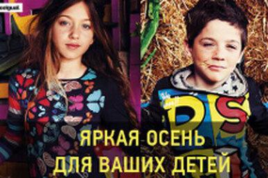 Детский шопинг безкапризов