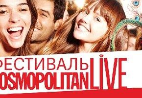 12 сентября журнал Cosmopolitan устраивает грандиозный open air-фестиваль Cosmopolitan LIVE