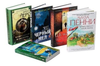 Книжные новинки марта: лучшие детективы