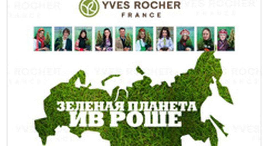 Зеленая планета Ив Роше