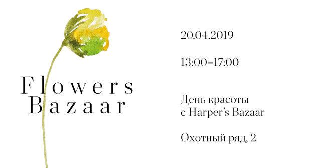 Журнал Harper's Bazaar приглашает вас набьюти-день Flowers Bazaar, который пройдёт 20 апреля вТГ «Модный сезон»!