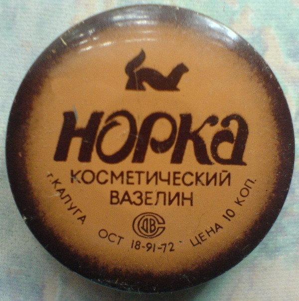 1fd82ac5d3e18c19bc5d387eb3c9446d fitted 1920x1080 - 10 самых любимых косметических продуктов, которыми пользовались в советское время