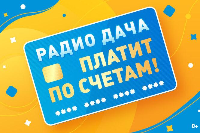 «Радио Дача» вновь платит повашим счетам!