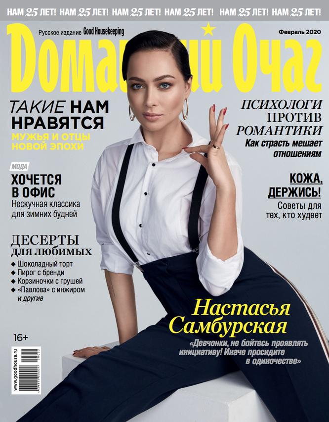 Настасья Самбурская. Февраль 2020
