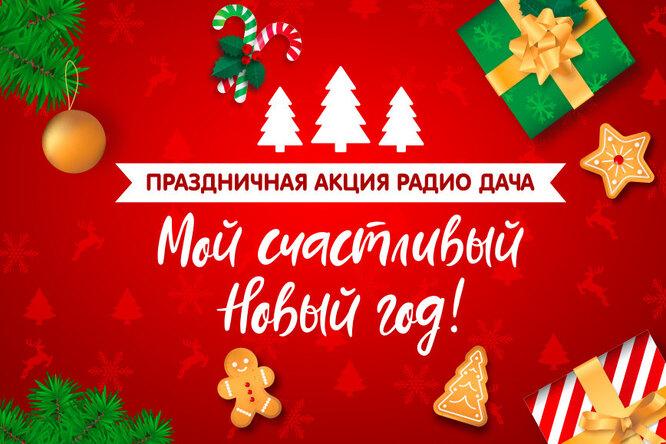 Мой счастливый Новый год: праздничная игра вэфире «Радио Дача»