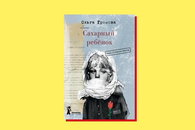 Список лучших детских кнмиг современных российских авторов