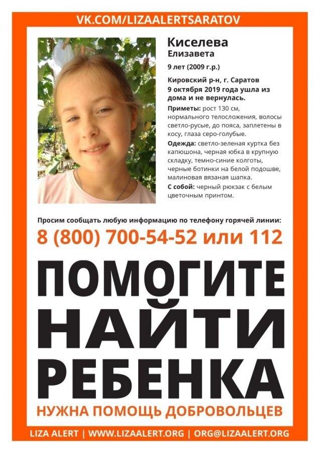 Ориентировка на поиск Лизы Киселевой