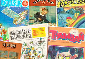 Мурзилка, Трамвай и Веселые Картинки. Где скачать журналы нашего детства?