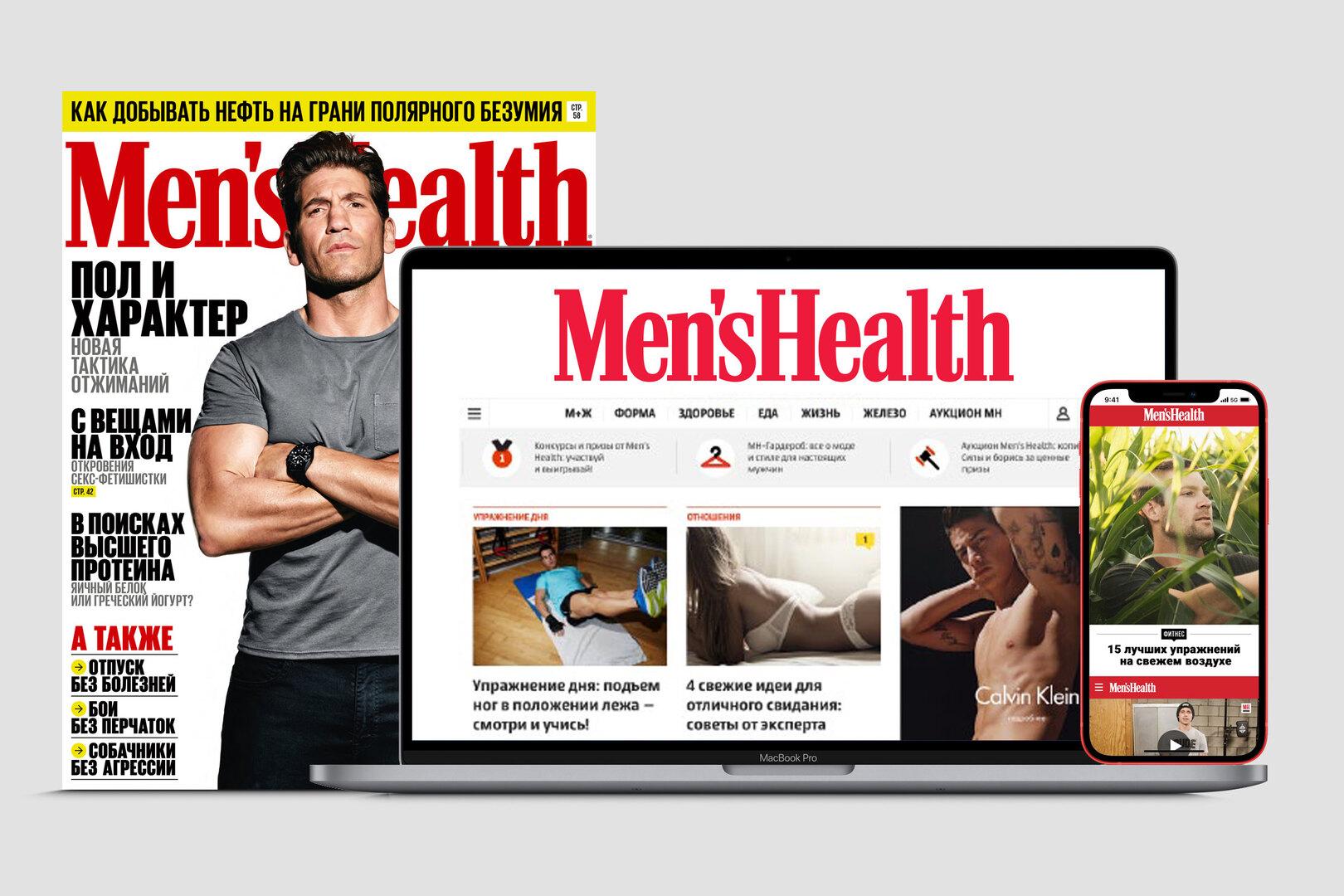 Перезапуск бренда Men's Health состоится вапреле 2021