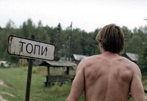 На карте России этой деревни нет: 10 фактов о новом российском фильме «Топи»