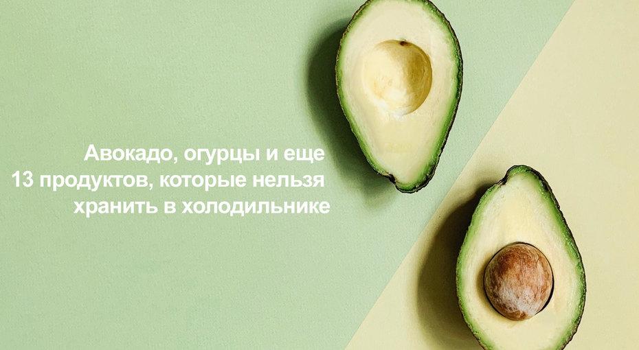 Авокадо, огурцы иеще 13 продуктов, которые нельзя хранить вхолодильнике (видео)