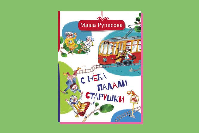 Лучшие современные детские стихи российских поэтов