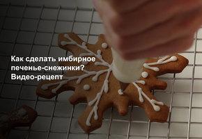 Как сделать имбирное печенье-снежинки? Видео-рецепт